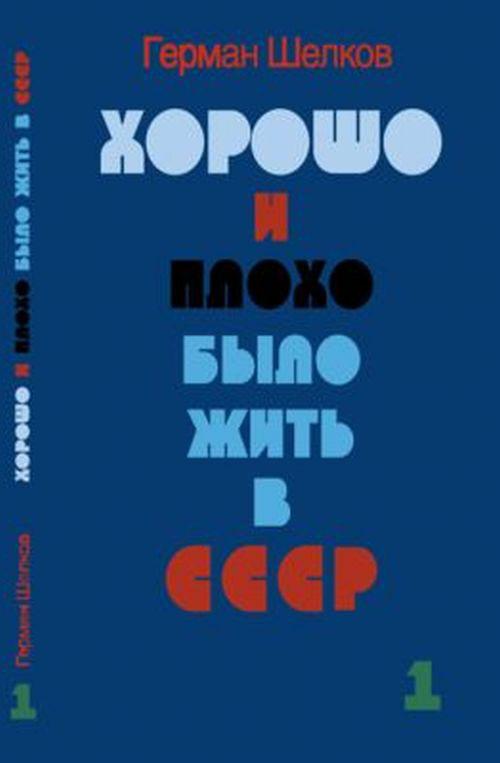 Хорошо и плохо было жить в СССР. В 2 книгах. Книга 1