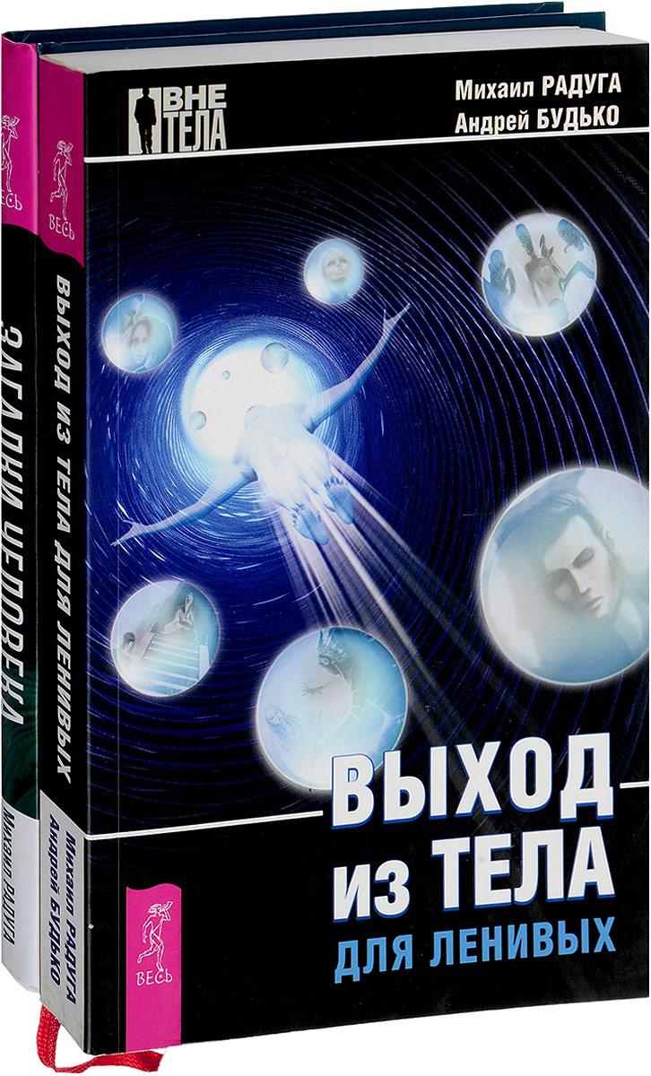 Вне тела - это книга о внетелесном феномене с огромной практической  автора михаила радуги