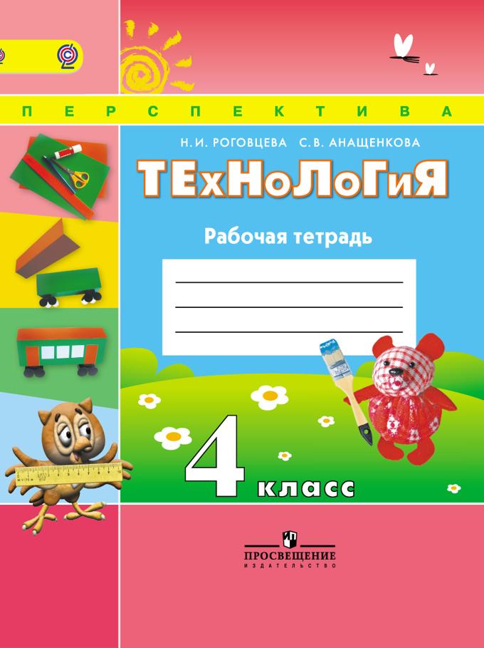 Технология. 1 класс. Учебник. С online приложением. ФГОС
