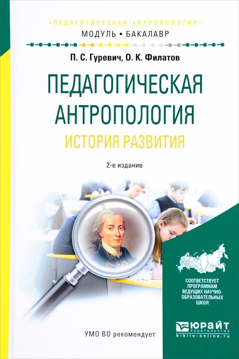 Педагогическая антропология. История развития. Учебное пособие