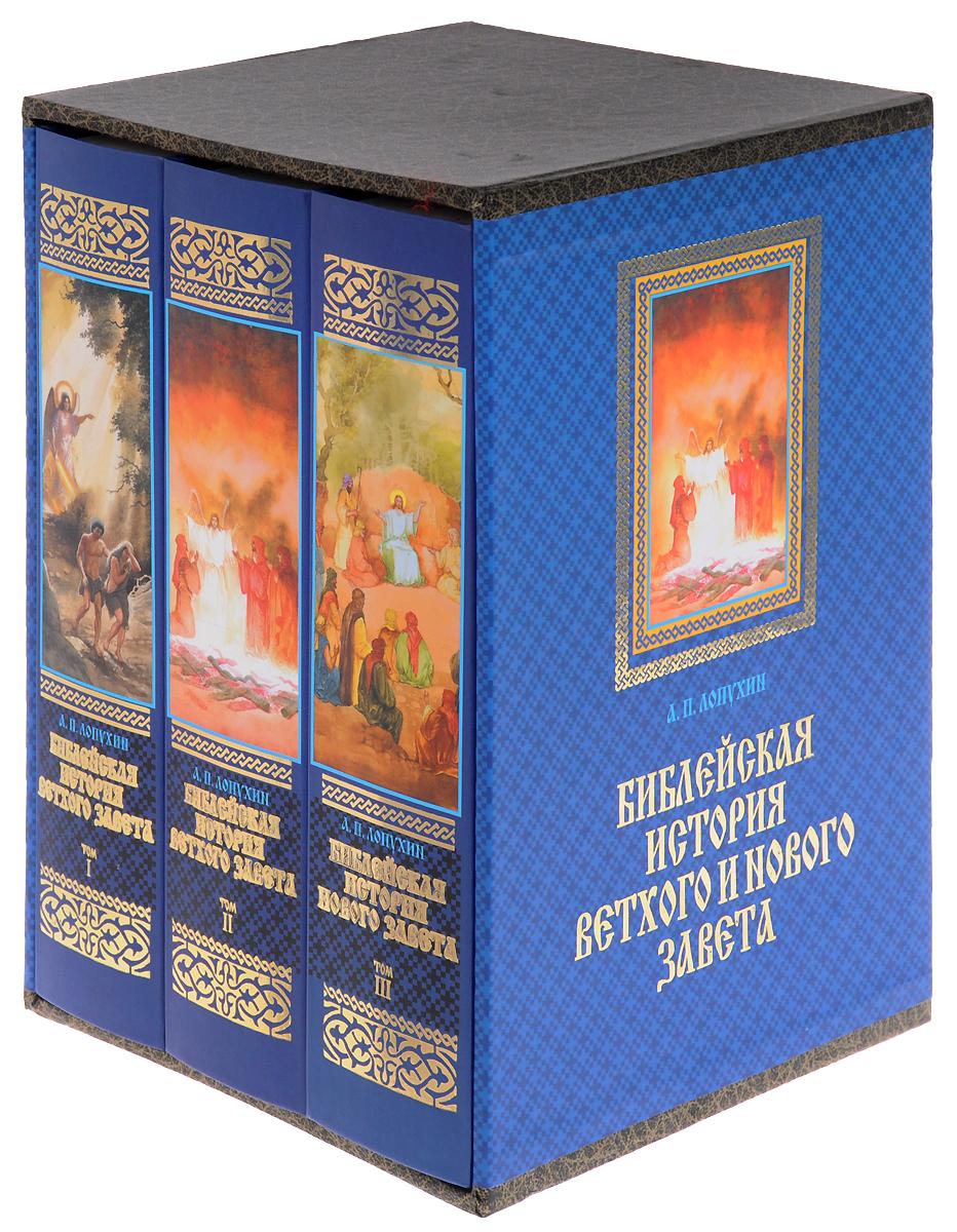Библейская история Ветхого и Нового Завета (комплект в 3 томах)