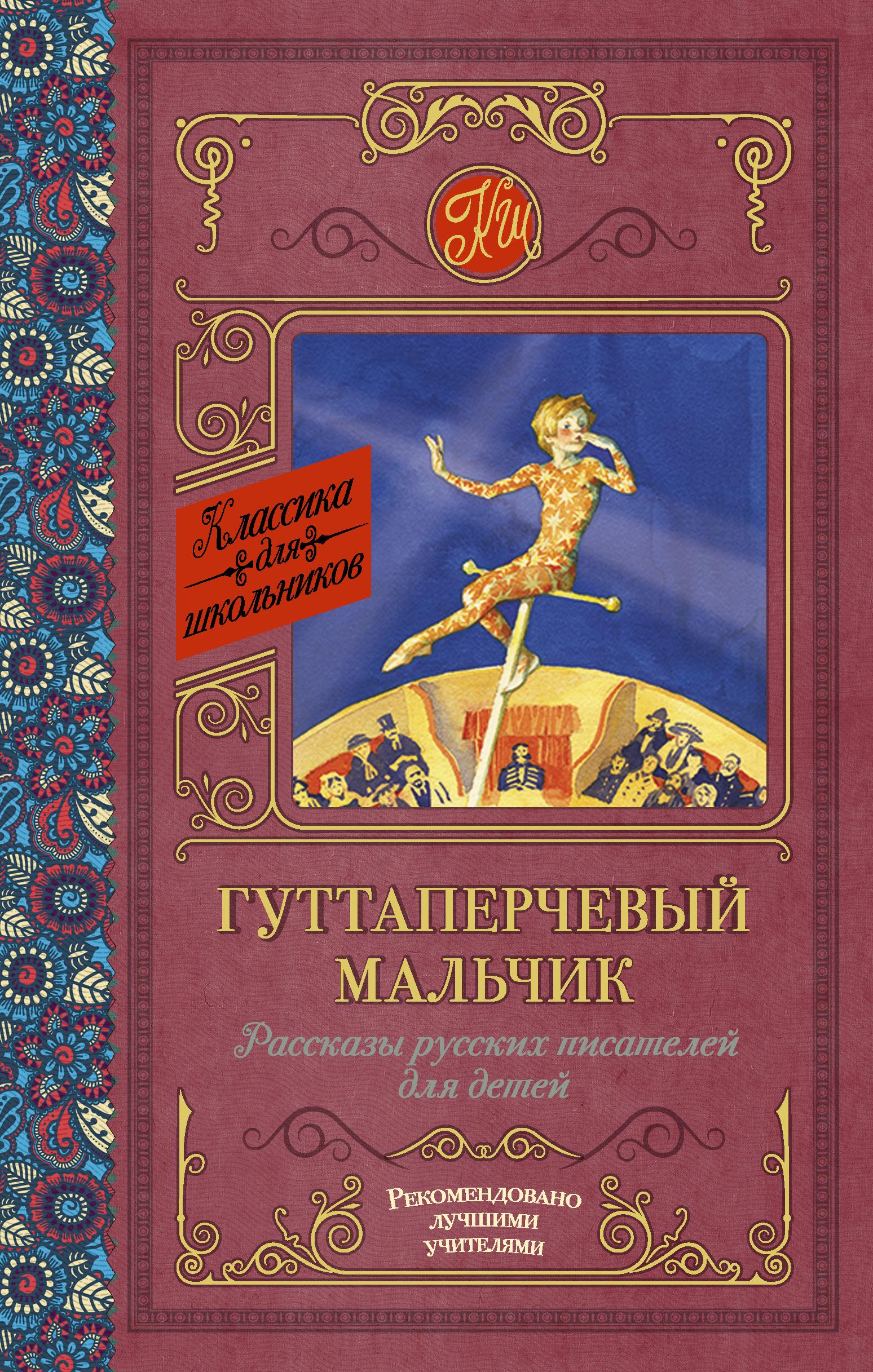 Гуттаперчевый мальчик. Рассказы русских писателей для детей