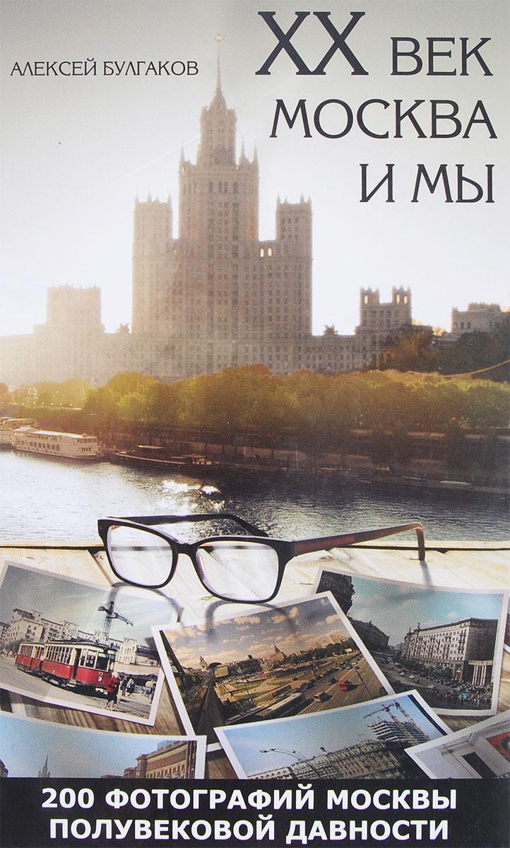 Алексей Булгаков ХХ век, Москва и мы