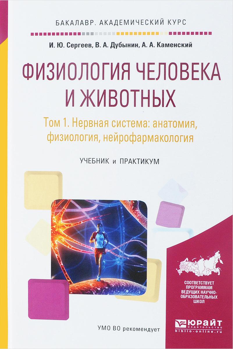 Физиология человека и животных в 3 т. Т. 1 нервная система: анатомия, физиология, нейрофармакология.