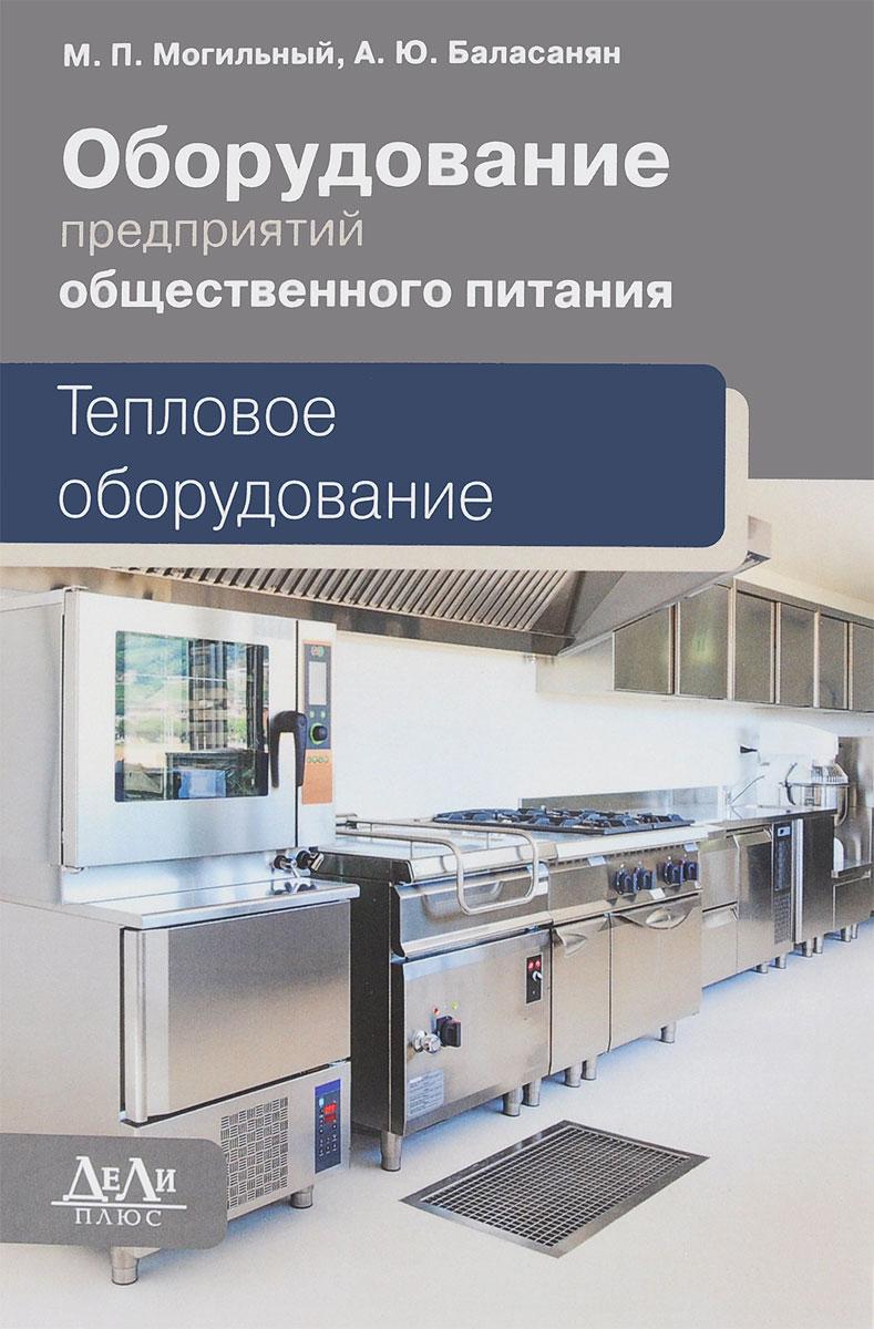 Оборудование предприятий общественного питания. Тепловое оборудование. Учебник