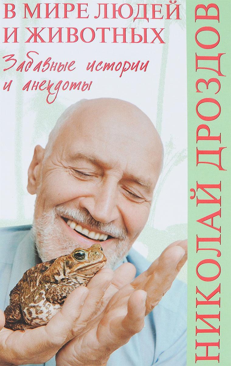 В мире людей и животных. Забавные истории и анекдоты