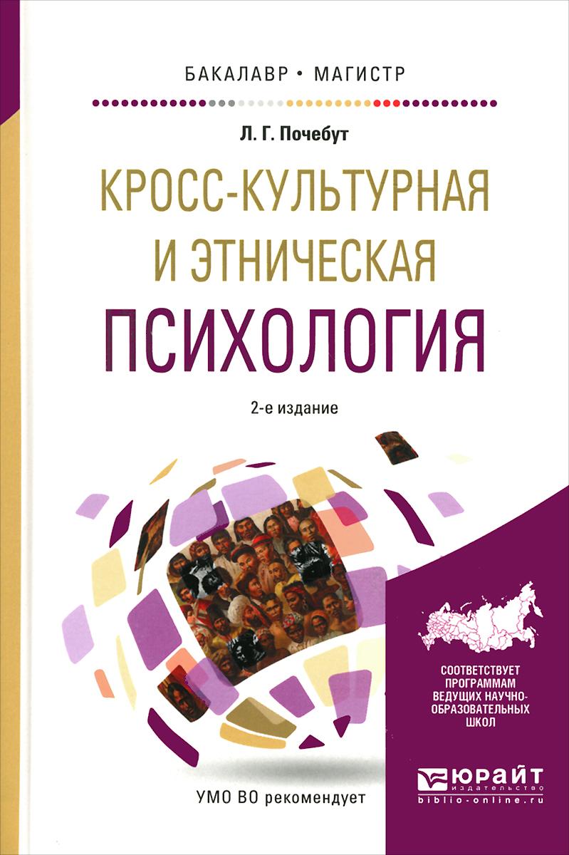 Кросс-культурная и этническая психология. Учебное пособие