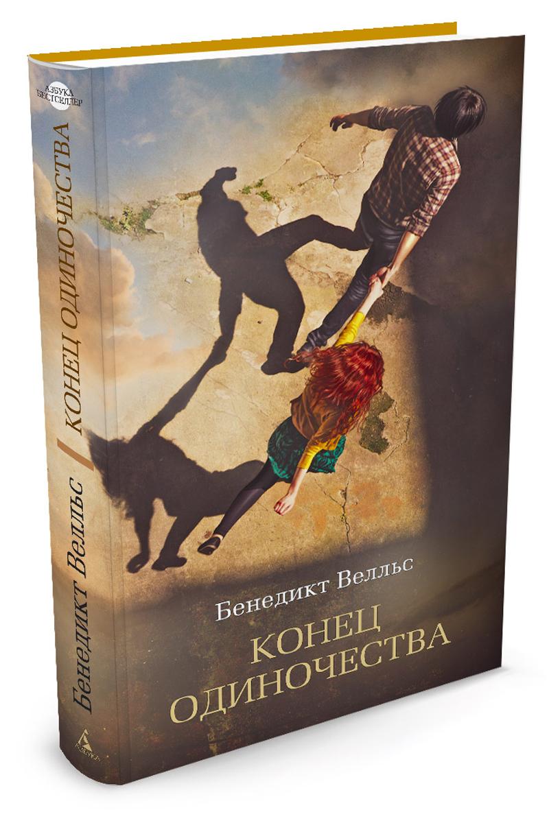 Рецензия на книгу Конец одиночества
