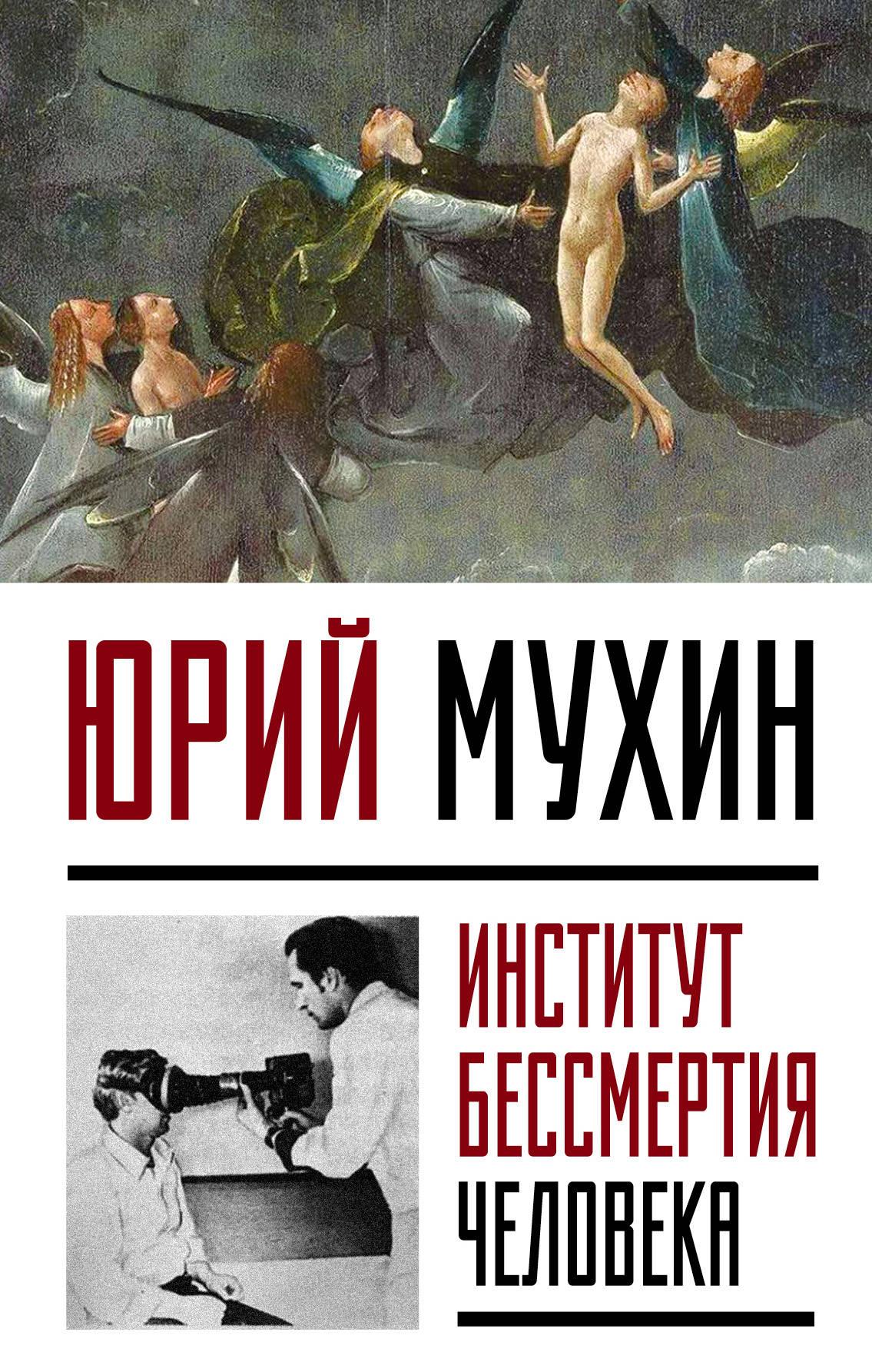 Купить Институт Бессмертия Человека, Мухин Юрий Игнатьевич