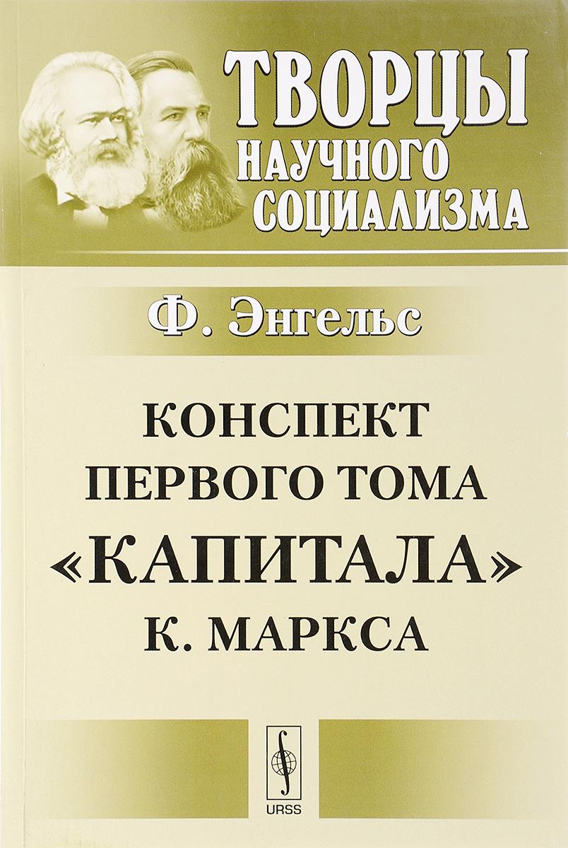 Конспект первого тома