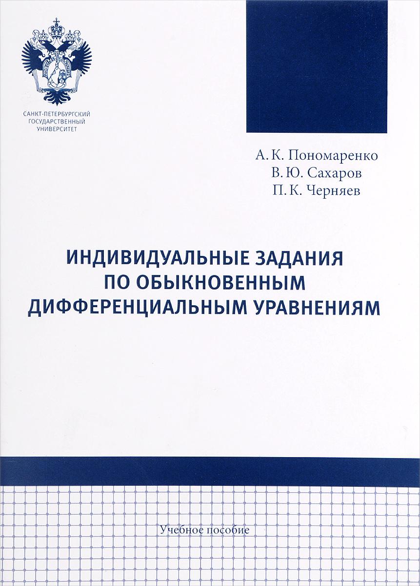 Индивидуальные задания по обыкновенным дифференциальным уравнениям. Учебное пособие
