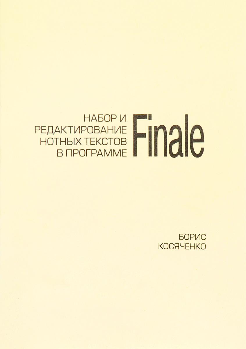 Набор и редактирование нотных текстов в программе Finale