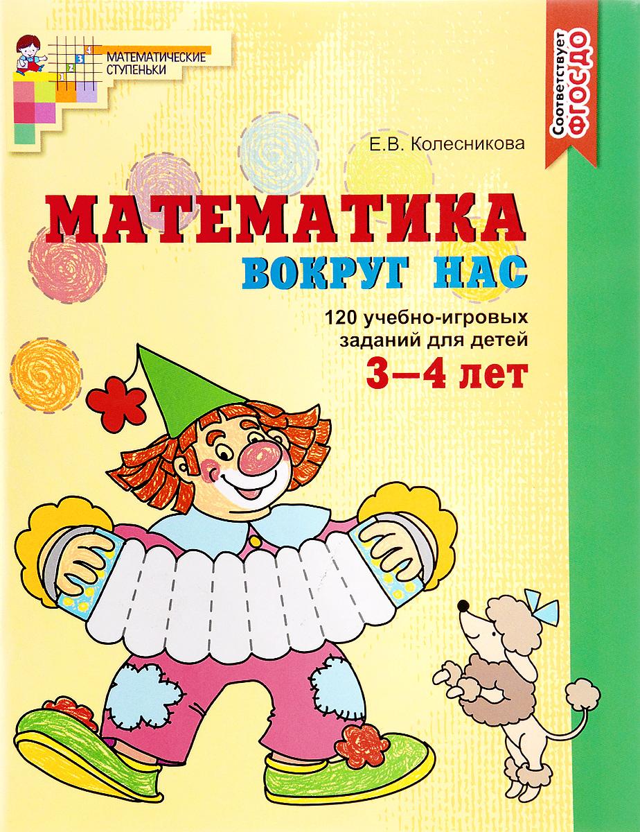 Математика вокруг нас. 120 игровых заданий для детей 3-4 лет