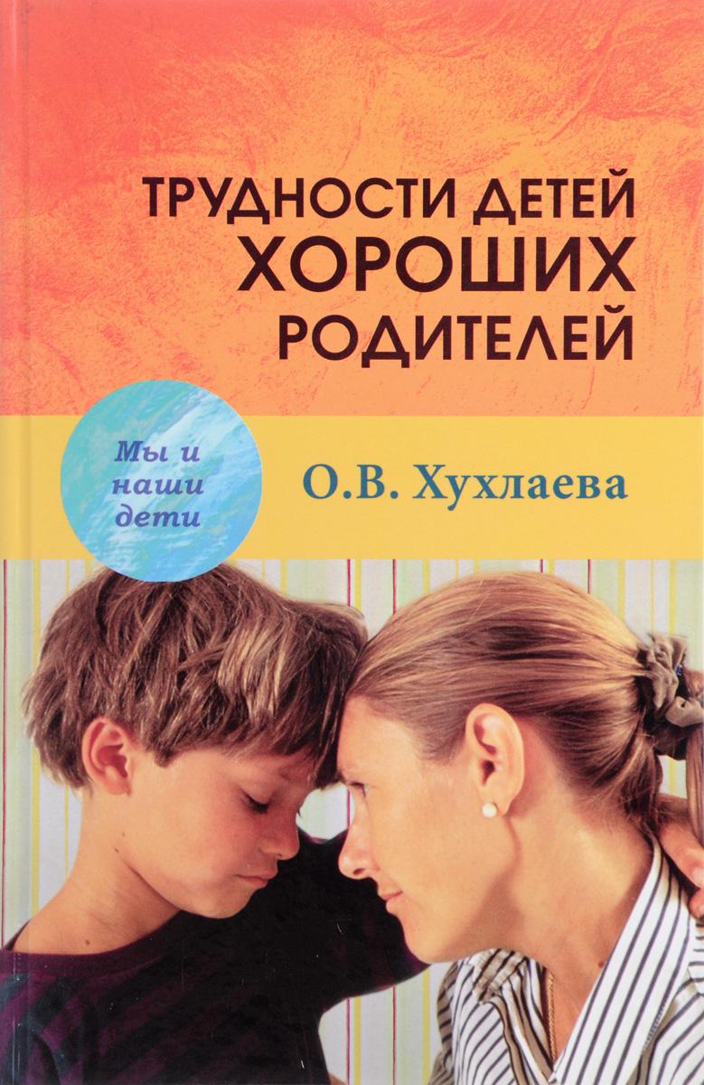 Трудности детей хороших родителей
