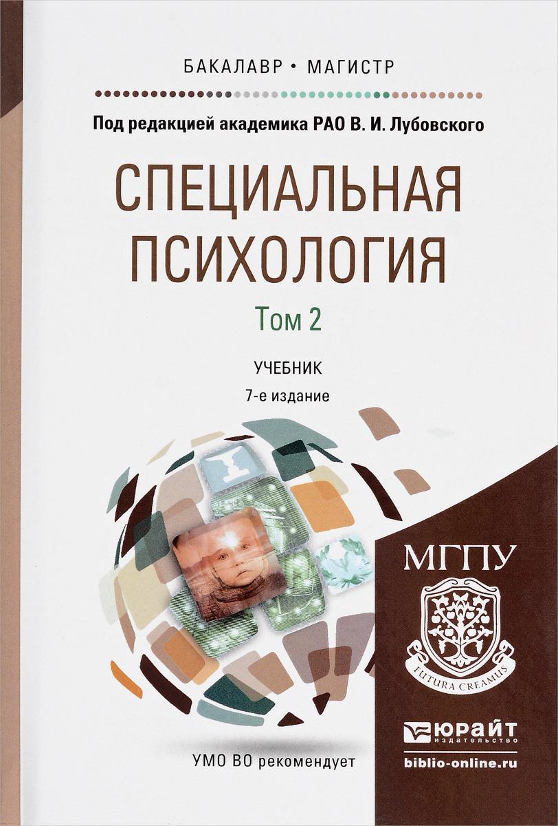 Специальная психология. Учебник. В 2 томах. Том 2