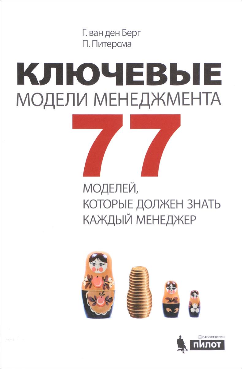 Ключевые модели менеджмента. 77 моделей, которые должен знать каждый менеджер