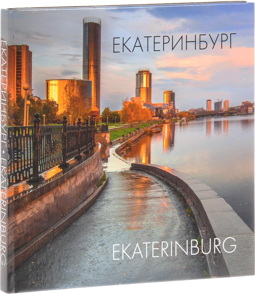 В. Холостых, С. Лаврова Екатеринбург / Ekaterinburg недвижимость в красногорье новостройки