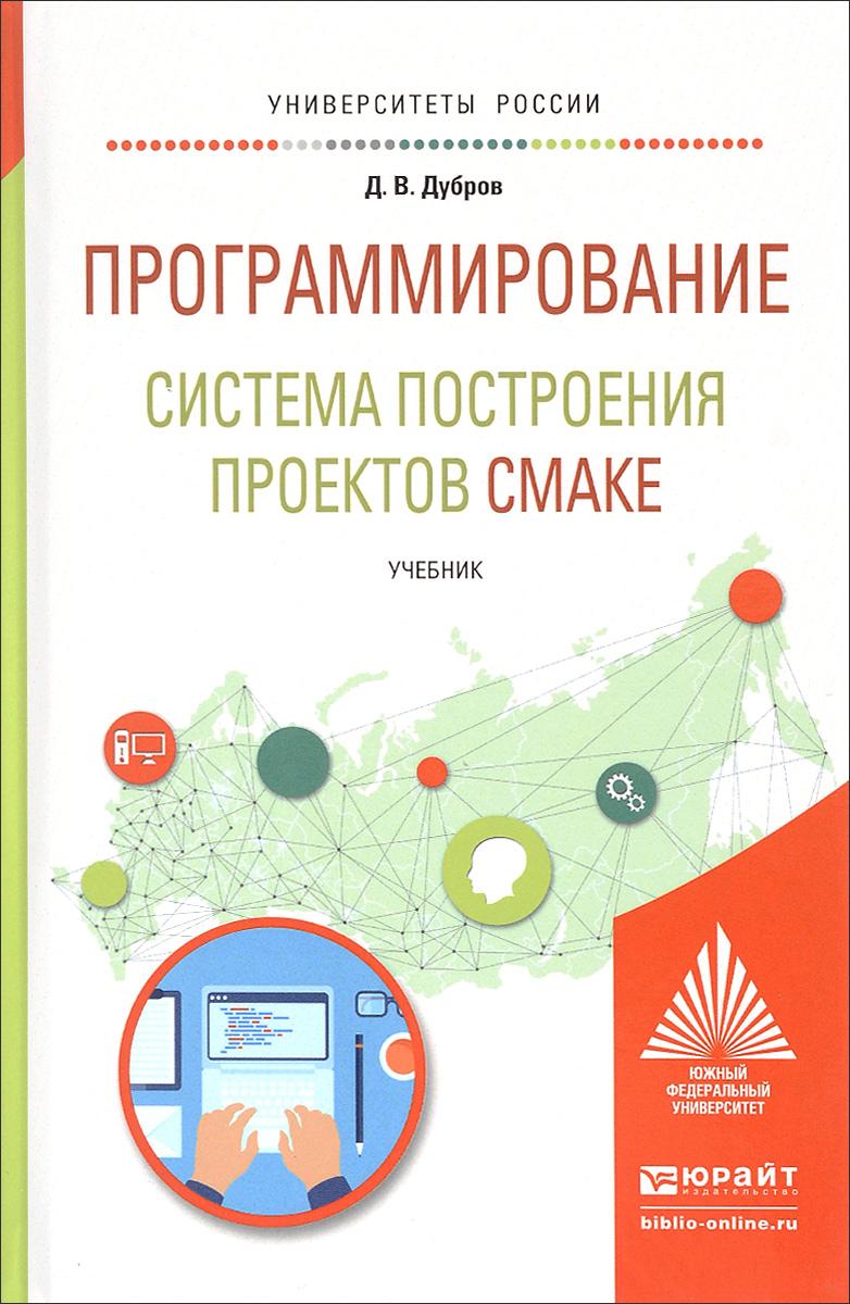 Программирование. Система построения проектов CMake. Учебник