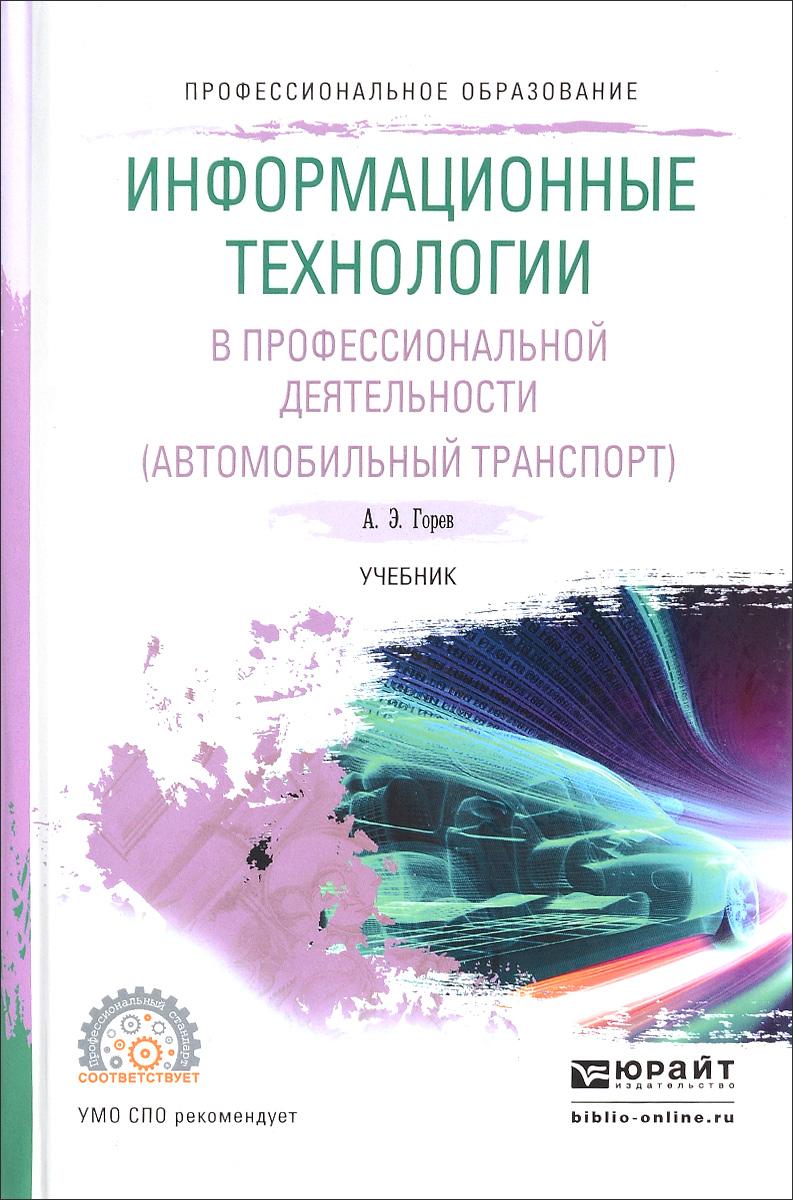 Информационные технологии в профессиональной деятельности (автомобильный транспорт). Учебник