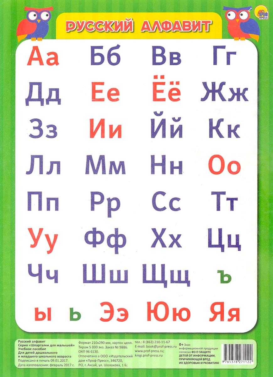 Шпаргалки для малышей. Русский алфавит(зелёный)