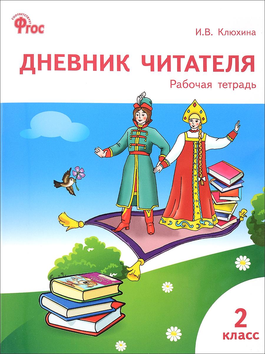 Дневник читателя 2 класс