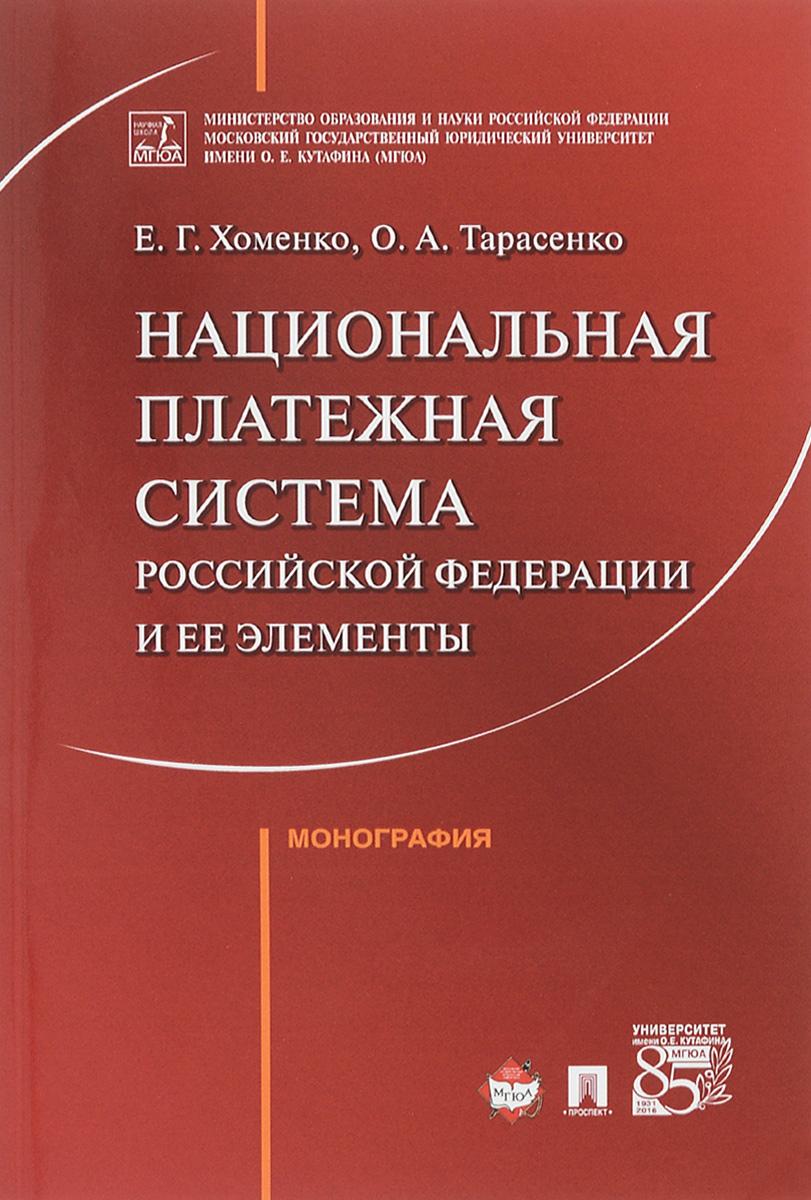 Национальная платежная система Российской Федерации и ее элементы