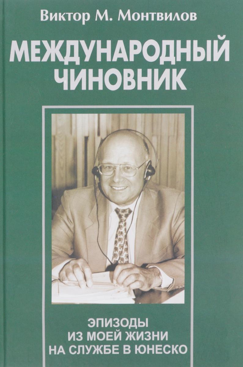 Международный чиновник. Эпизоды из моей жизни на службе в ЮНЕСКО. Книга 2