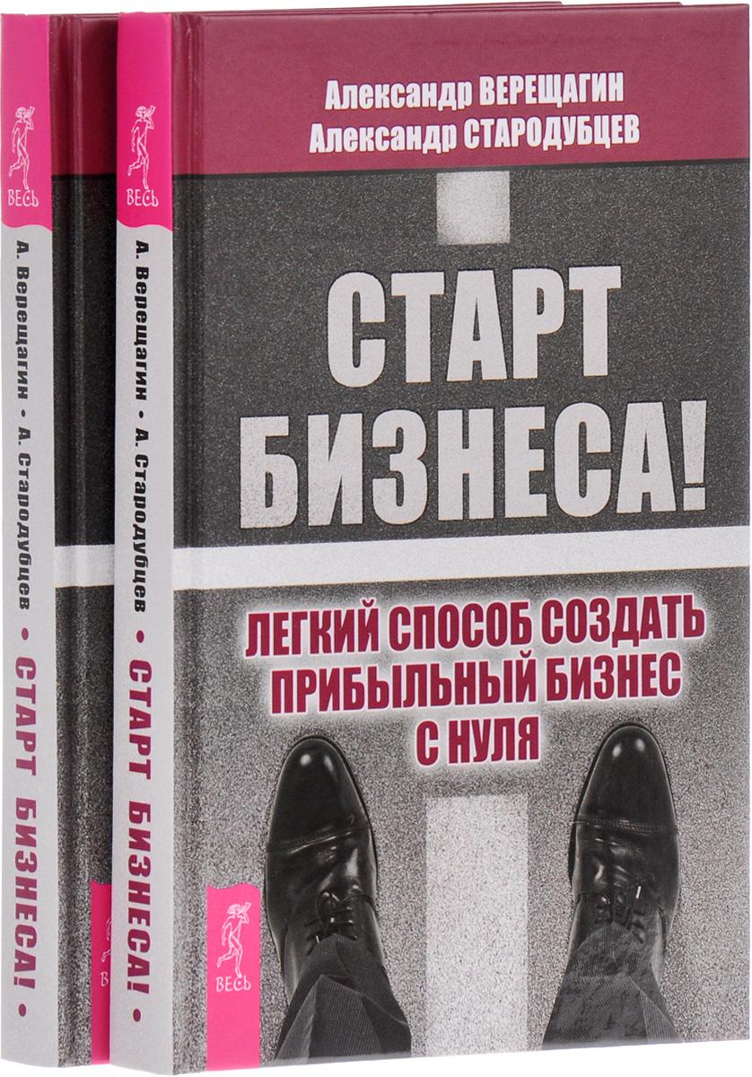 Старт бизнеса! Легкий способ создать прибыльный бизнес с нуля (комплект из 2 одинаковых книг)