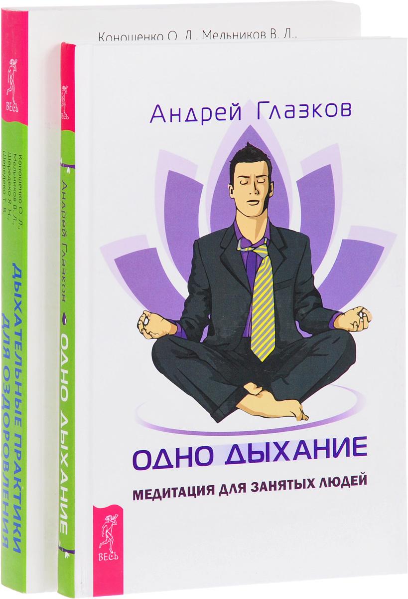 Дыхательные практики для оздоровления, релаксации, высвобождения подавленных эмоций и многого другого. Одно дыхание (комплект из 2 книг)
