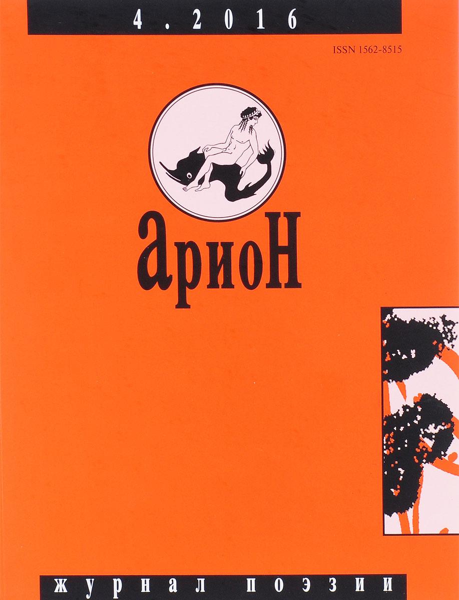 Арион. Журнал поэзии. №4/2016
