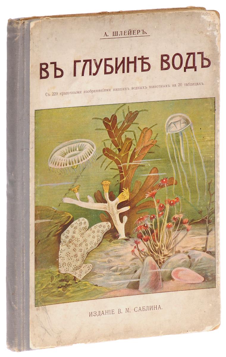 В глубокой водеПК301004_лимонный, салатовыйМосква, 1912 год. Издание В. М. Саблина. Великолепно иллюстрированное издание с 20 таблицами в красках. Типографский переплет. Сохранность хорошая. Мир полный красоты представляет собой жизнь вод. Вся пышность садов Семирамиды не может равняться сказочной роскоши океана, в неизмеримых безднах которого встречаются самые редкие, самые удивительные животные. Эти фантастические существа, находящиеся на дне океана, в тайне которого человек стремился проникнуть с незапамятных времен, могут быть сравнены лишь с легендарными чудовищами средневековья, давно уже отошедшими в область фантазии. Как и на земной поверхности, там, в непостижимых глубинах моря, идет беспощадная борьба за существование и случается, что существа, только что появившиеся на свет, в первое же мгновение своего существования становятся добычей более сильных. Однако не одна только борьба царствует в глубине моря, нет, мы видим там, как и на земле, картины сожительства и сердечной, искренней...