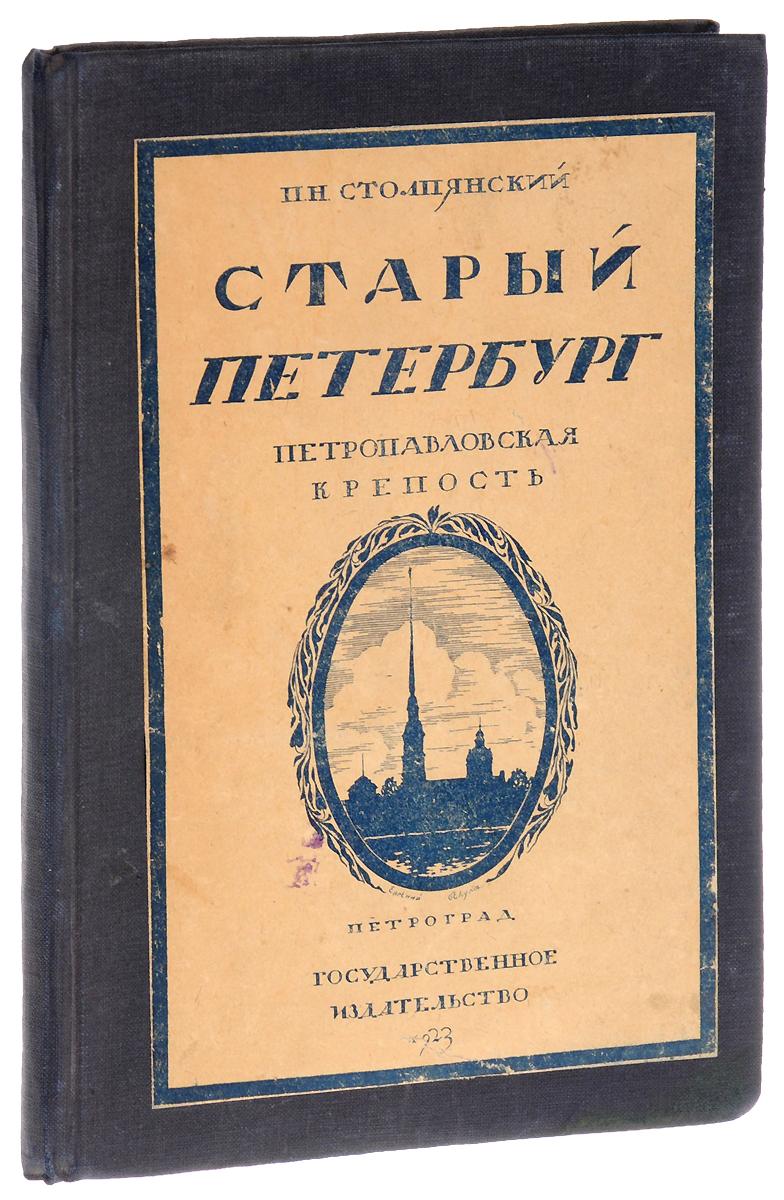 Старый Петербург. Петропавловская крепость