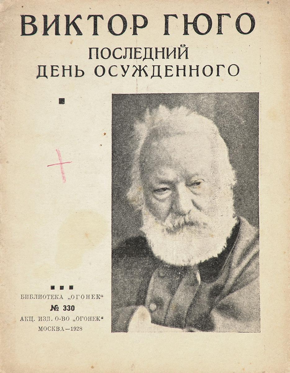 """Последний день осужденного Акционерное Издательское Общество """"Огонек"""" 1928"""