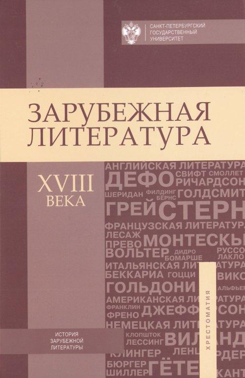 Зарубежная литература XVIII века. Хрестоматия