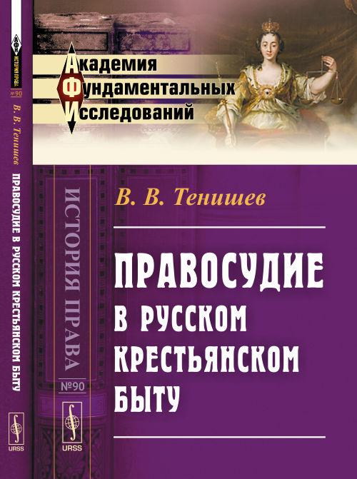 В. В. Тенишев Правосудие в русском крестьянском быту в в дорошков состояние современного правосудия