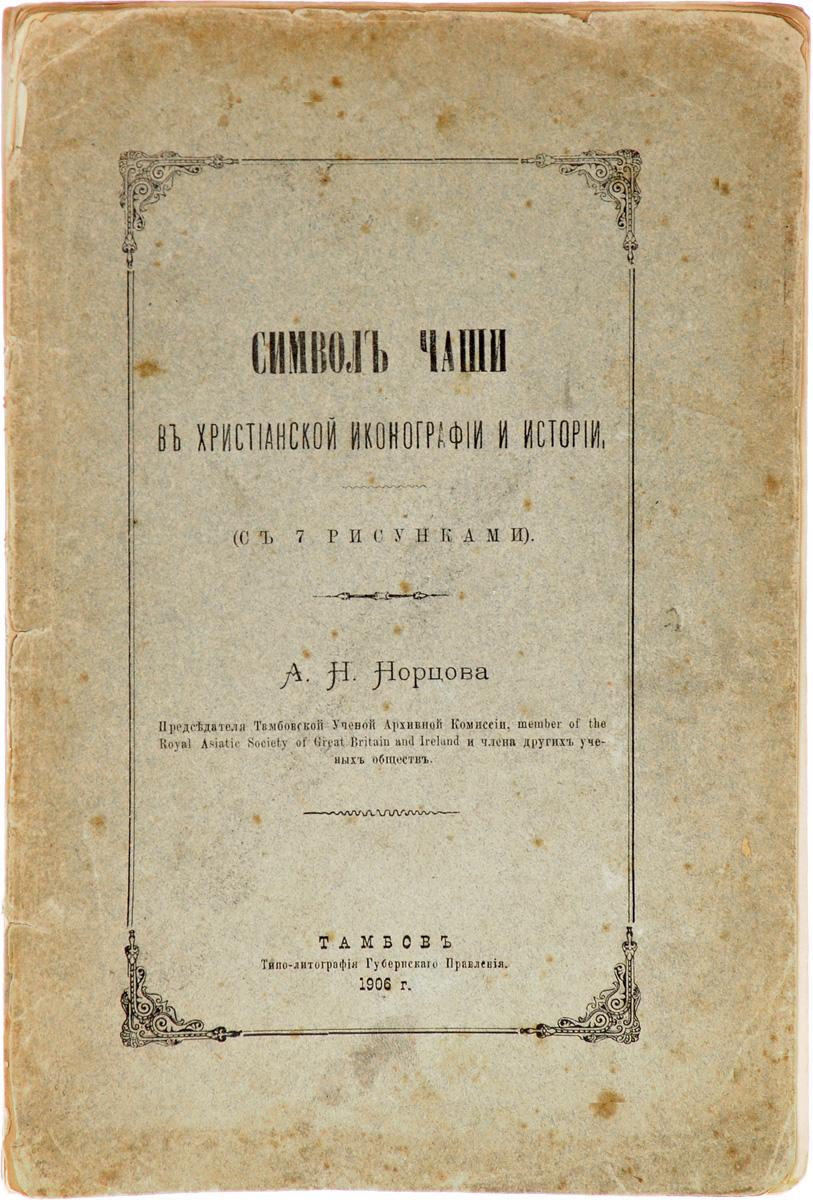Символ чаши в христианской иконографии и истории