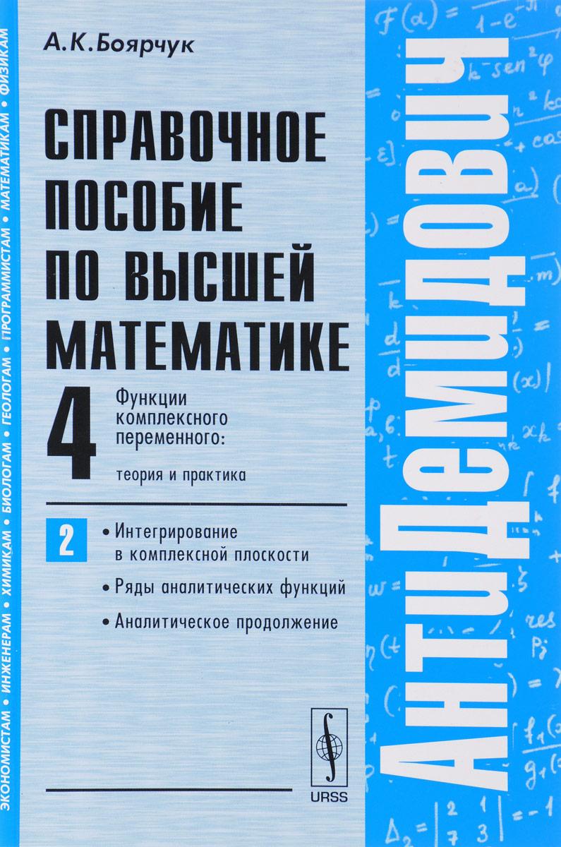Высшая математика. Том 4. Функции комплексного переменного. Теория и практика. Часть 2. Интегрирование в комплексной плоскости, ряды аналитических функций, аналитическое продолжение