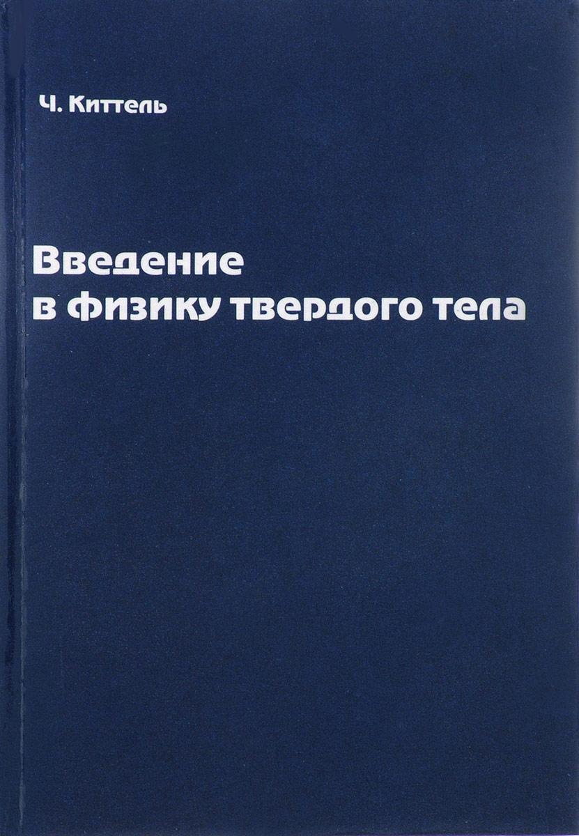 Введение в физику твердого тела (изд. 2)