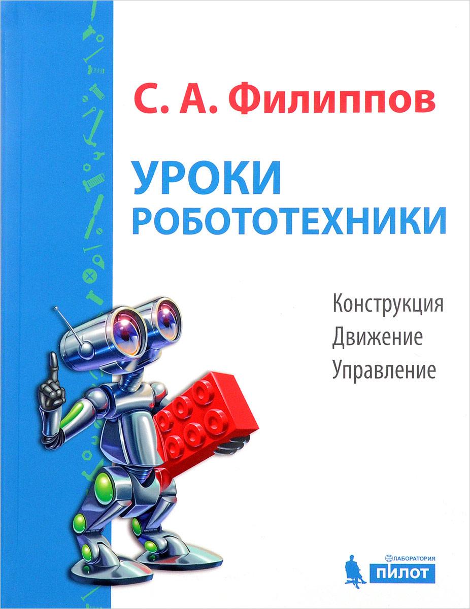 Уроки робототехники. Конструкция. Движение. Управление