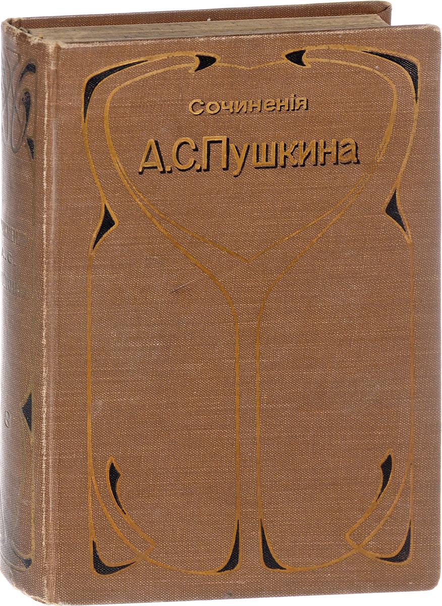 Сочинения и письма А. С. Пушкина. Том 8. Письма (1815-1837)