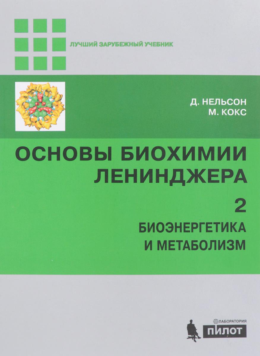Основы биохимии Ленинджера. В 3 томах. Том 2. Биоэнергетика и метаболизм