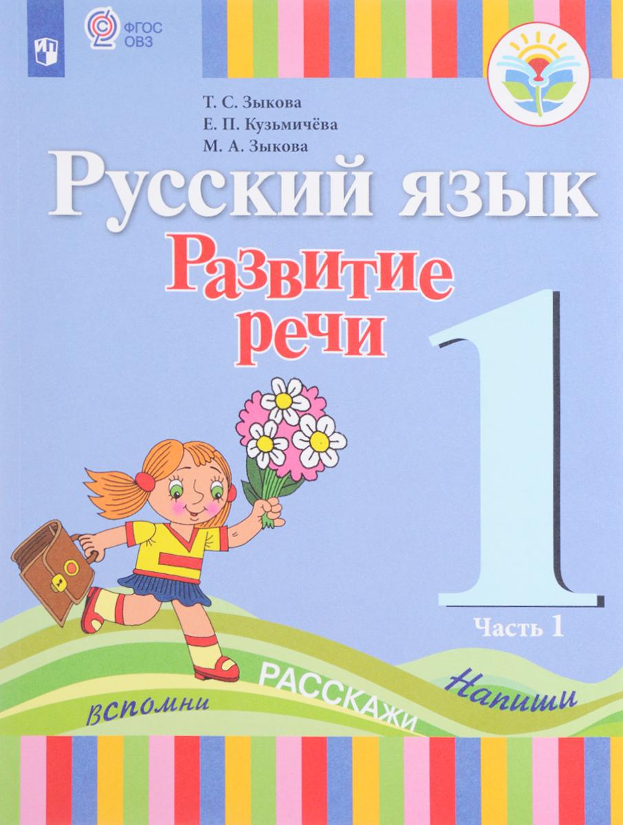 Русский язык. Развитие речи. 1 класс. Учебник. В 2 частях. Часть 1