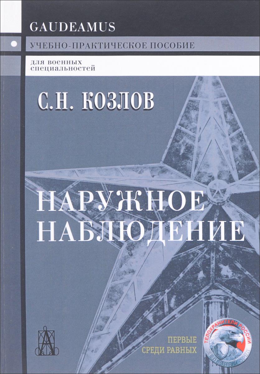 Наружное наблюдение. С. Н. Козлов