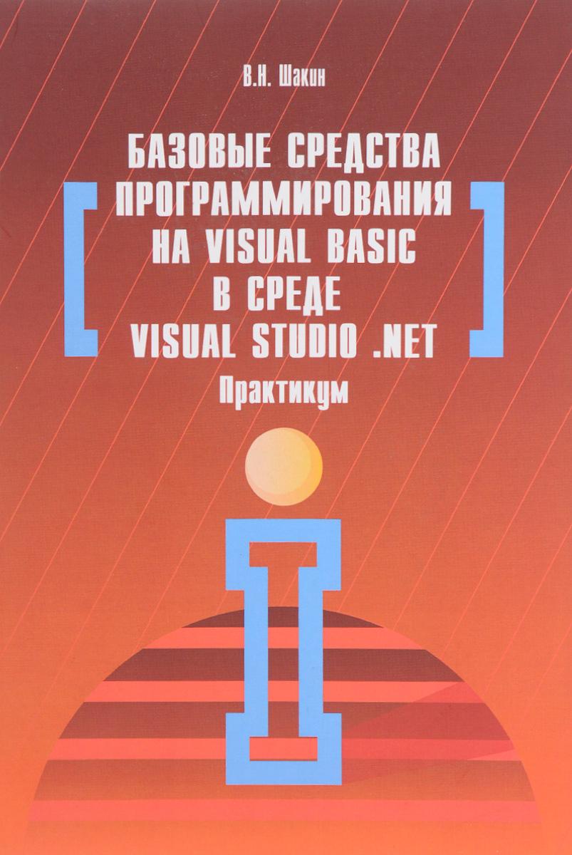 Базовые средства программирования на Visual Basic в среде Visual Studio .NET. Практикум