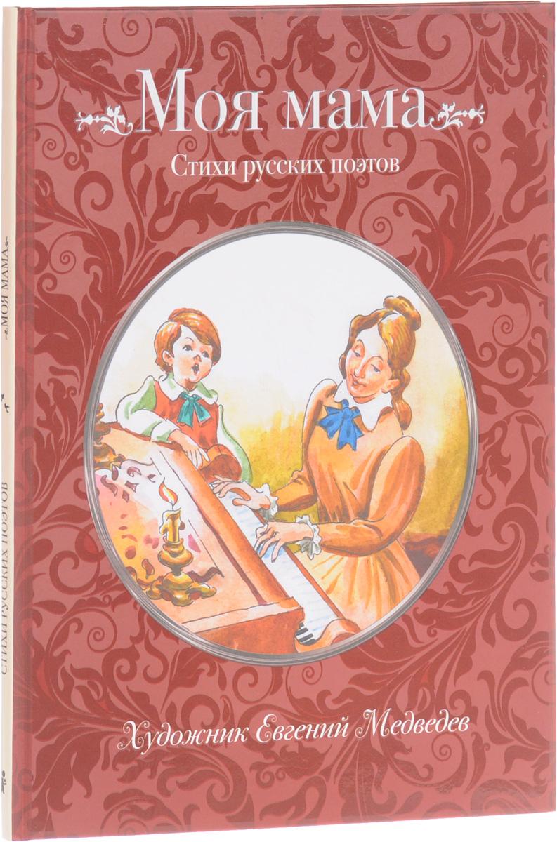 Моя мама. Стихи русских поэтов