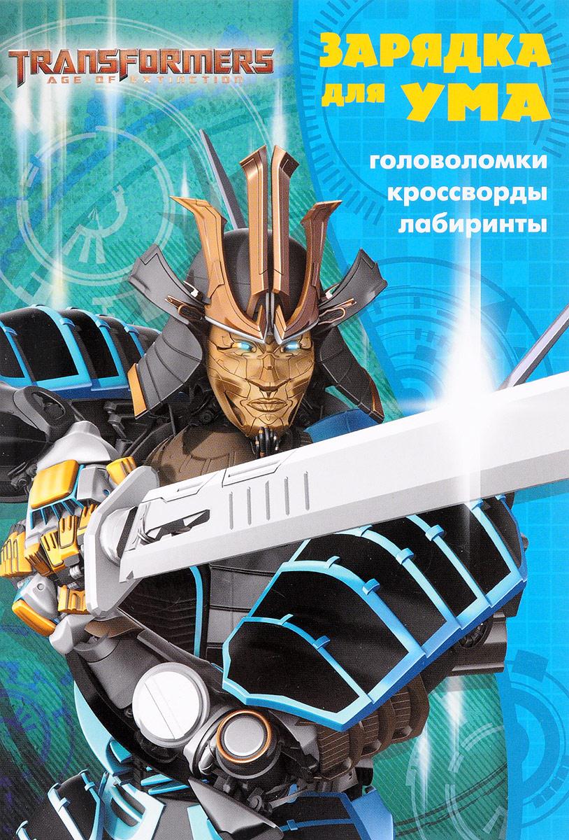 Transformers 4. Зарядка для ума