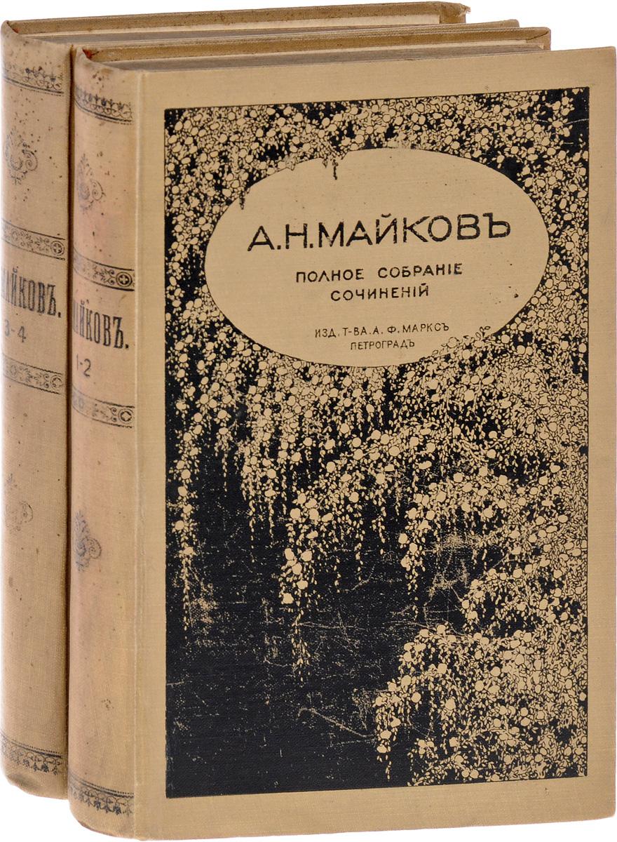 А. Н. Майков. Полное собрание сочинений в 4 томах (комплект из 2 книг)