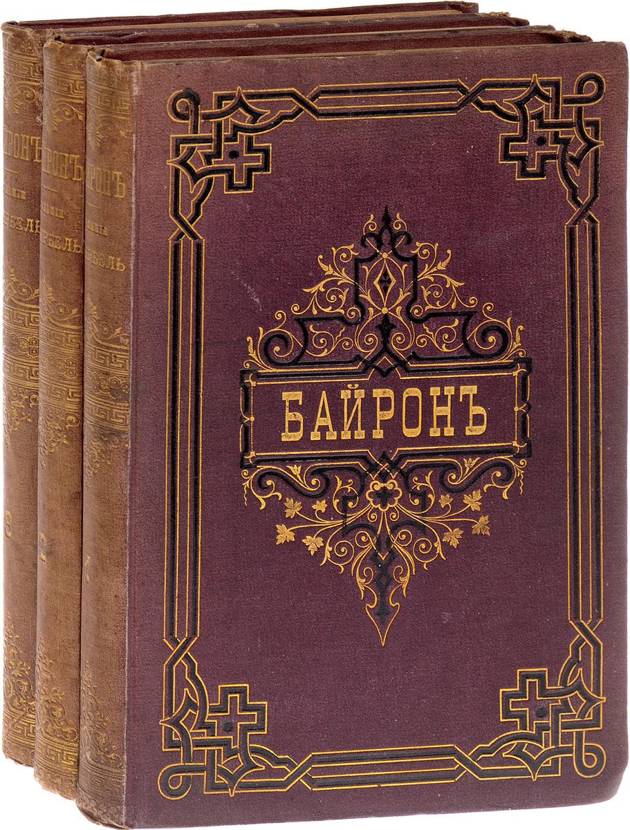 Сочинения лорда Байрона в переводах русских поэтов (комплект из 3 книг) Типография В. Безобразова и Комп. 1883
