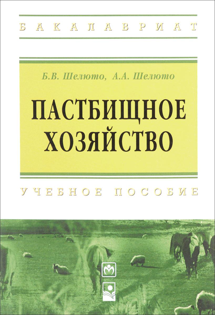 Пастбищное хозяйство. Учебное пособие