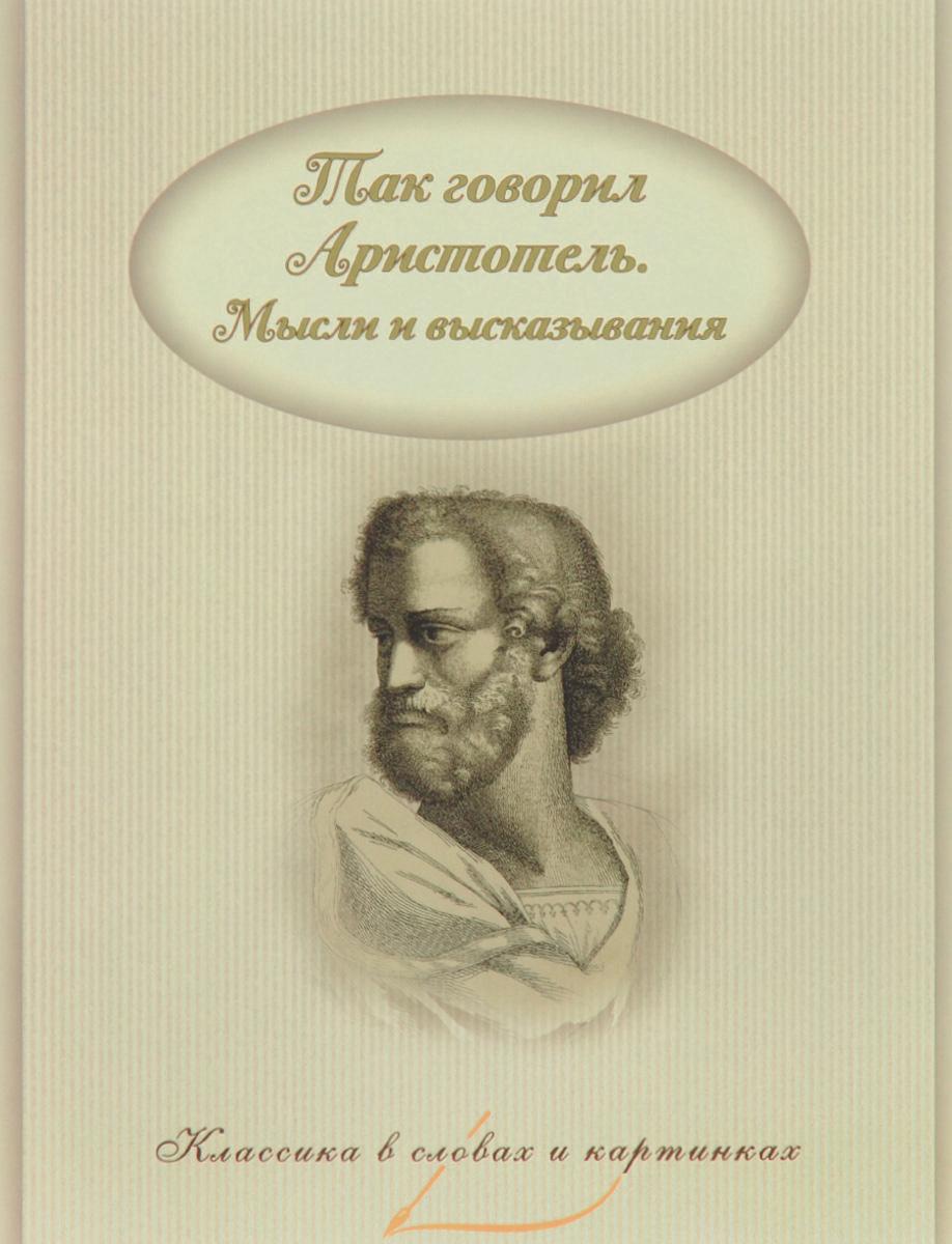 Так говорил Аристотель. Мысли и высказывания